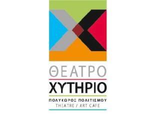 Poluchoros_Chutirio_Parastaseis_2012_-_201311