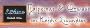ΠΡΙΓΚΙΠΑΣ & ΦΤΩΧΟΣ