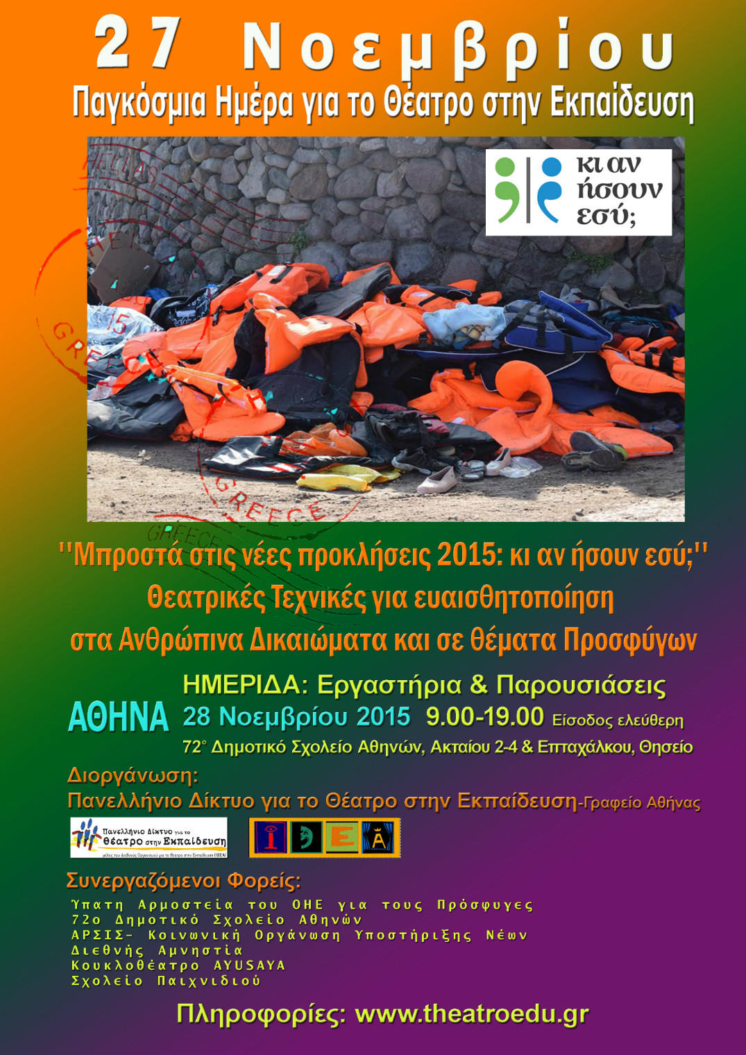 poster_idea_day_2015_Athens_sm