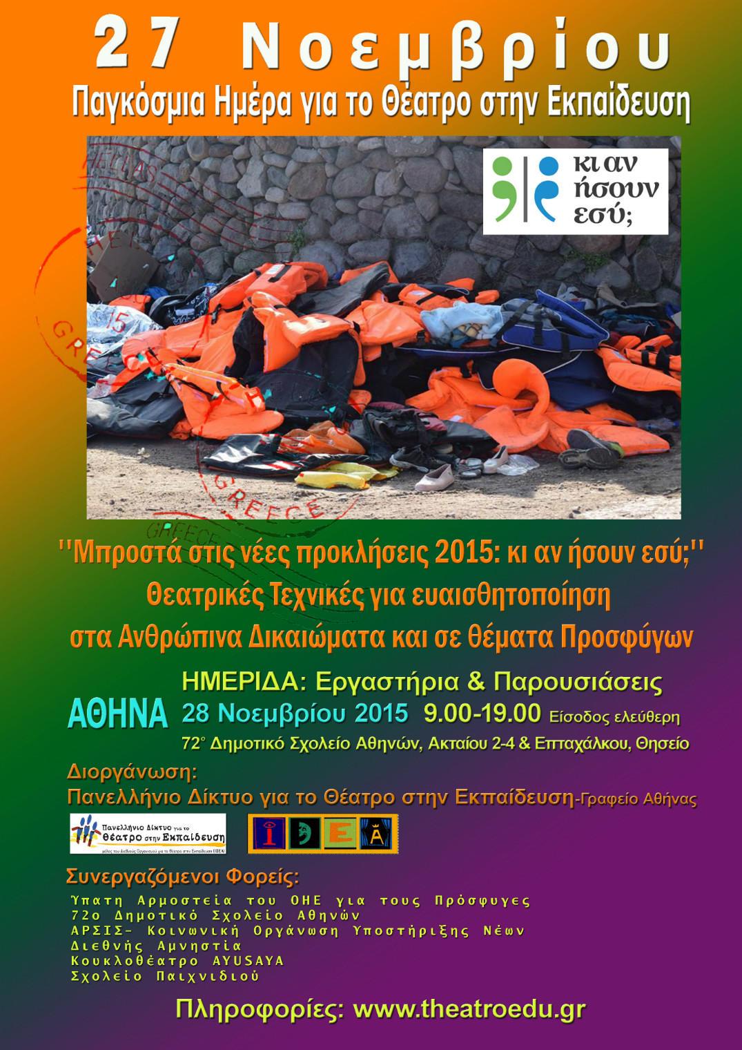 poster_idea_day_2015_Athens_sm
