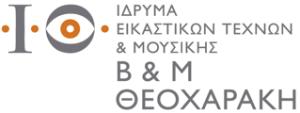 Ίδρυμα Β & Μ Θεοχαράκη