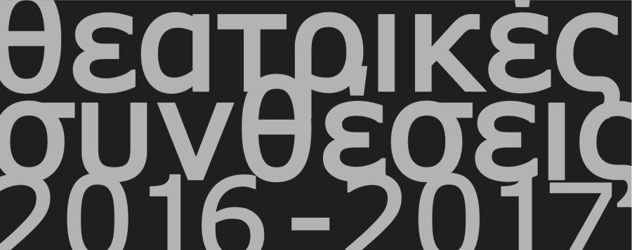 logo theatrikes sintheseis 2016