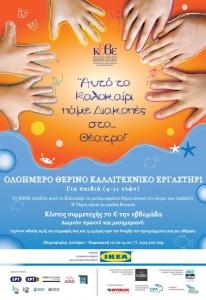 Theatriko_ergastiri_poster