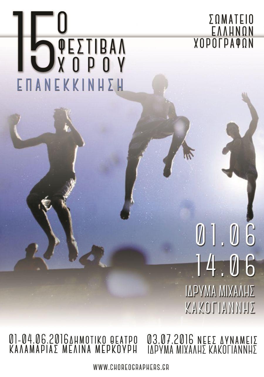 poster festival_small