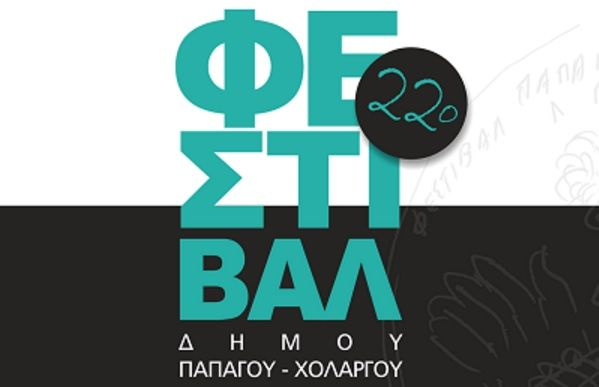 2-22papagou-fest
