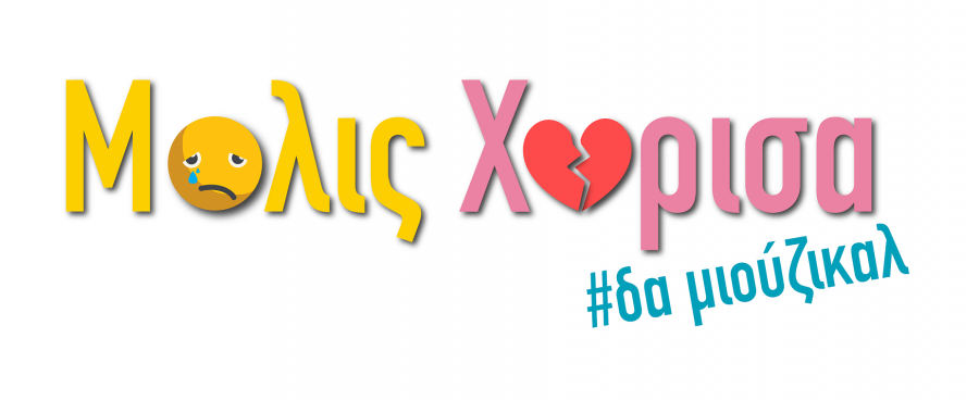 MolisXorisa_Logo