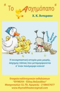 papaki_ekivolo