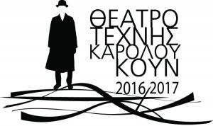logo-2016-2017