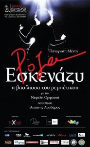 roza-eskenazy-afisa-80x130cm_new-01-1