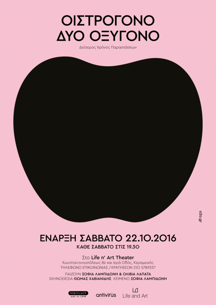 o2o-online-poster-2016