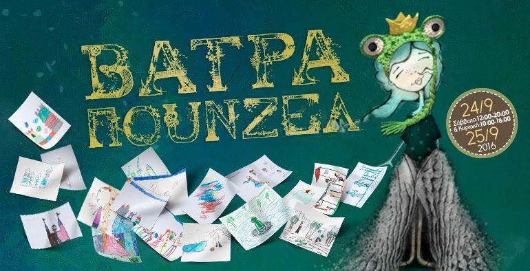 poster_ta-932-portreta-tis-vatrapounzel