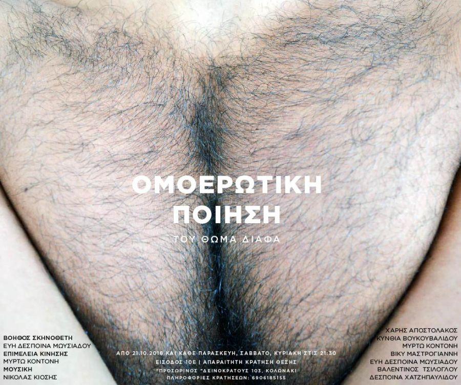 _omoerotiki_-poster2