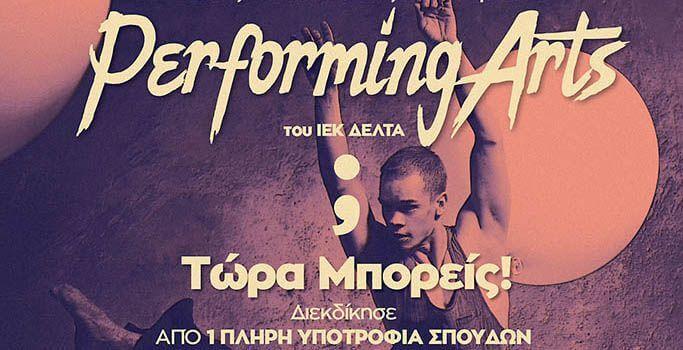 scholarships-performing-arts-fb