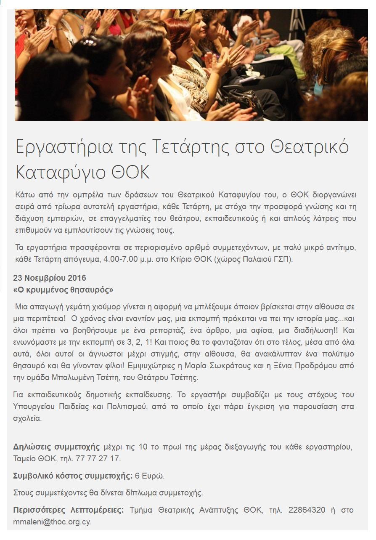 theatriko-katafigio-thok