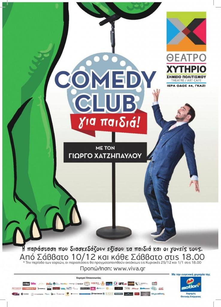 comedy-club-gia-pedia-afisa