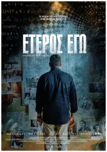 eteros_ego-final-web