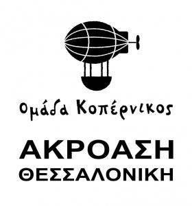 akroasi-thessaloniki