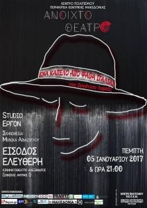 ena-kapelo-apo-psatha-italias-new-1
