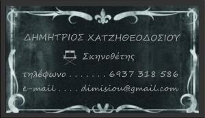 chatzitheodosiou-karta
