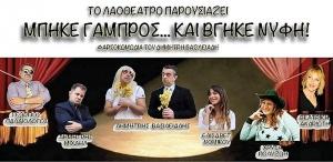 1-maketa-komodias
