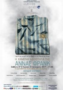 afisa-i-chameni-athootita-tis-annas-frank-1