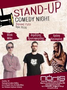 afisa-stand-up-comedy-sto-polis-15-01-2016