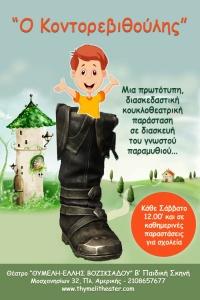 afisa_kontorevithoulis_new2psd copy.jpg2016