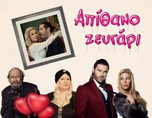 apithano.zevgari1