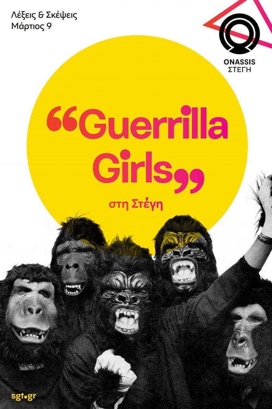 Guerrilla Girls_poster