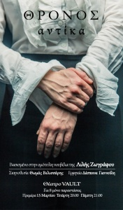 'Θρόνος Αντίκα' - Θέατρο Vault - Αφίσα