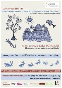 ΜΥΘΟΠΛΑΣΙΑ 17 - poster
