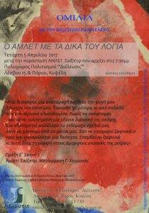 OMILIA DHMHTRH KWSTELETOY ME 8EMA ''O AMLET ME TA DIKA TOY LOGIA'' AFISA