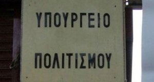 ypoyrgeio-politismoy-620x330
