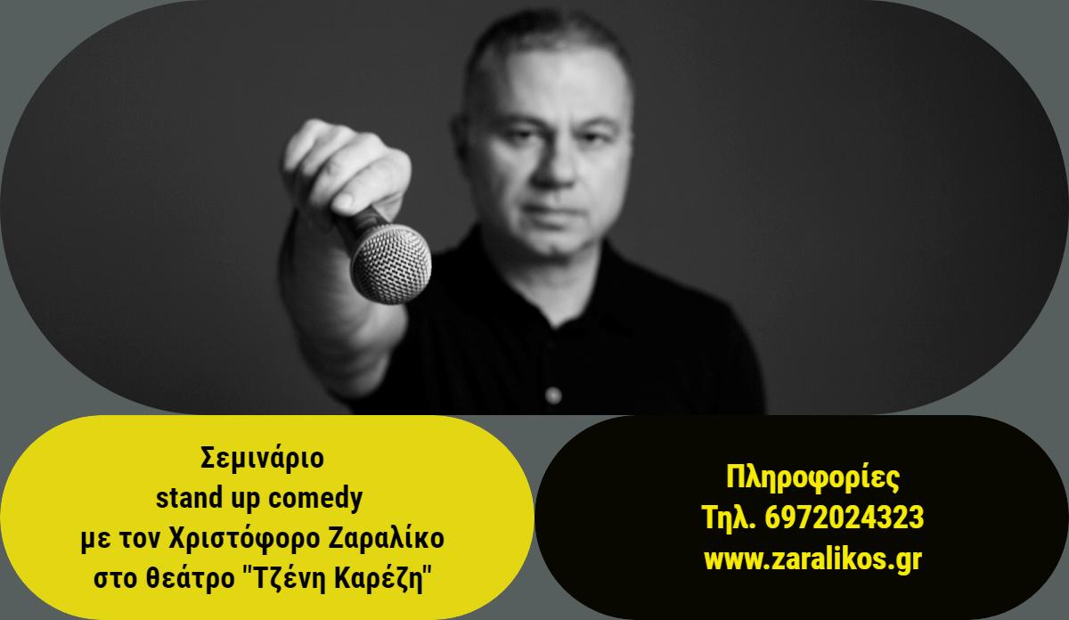 https://www.theatromania.gr/wp-content/uploads/2021/08/zaralikos.seminario..jpg